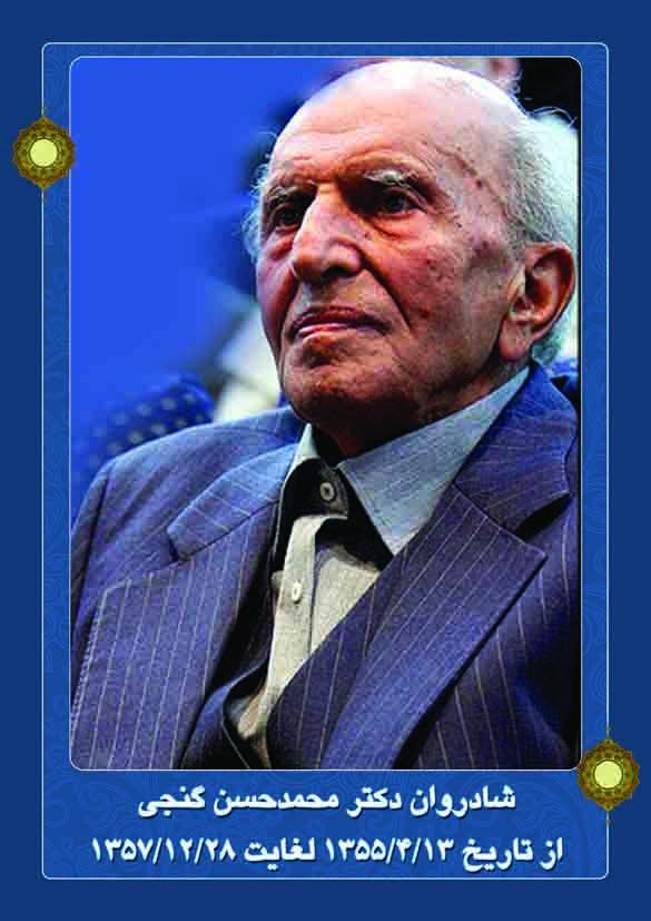 آغاز ریاست آقای دکتر محمد حسن گنجی