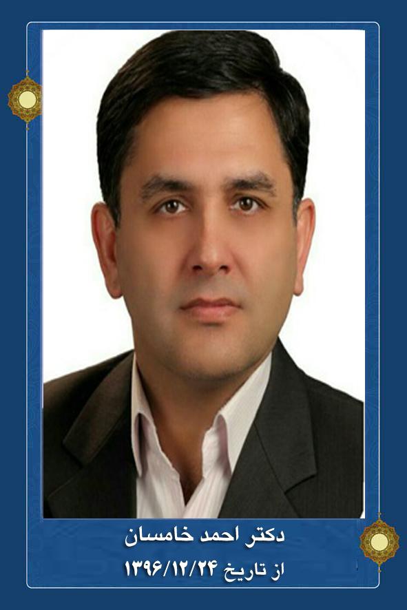آغاز دوران ریاست آقای دکتر احمد خامسان