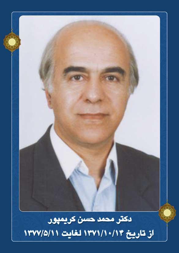 آغاز دوران ریاست آقای دکتر محمد حسن کریم پور