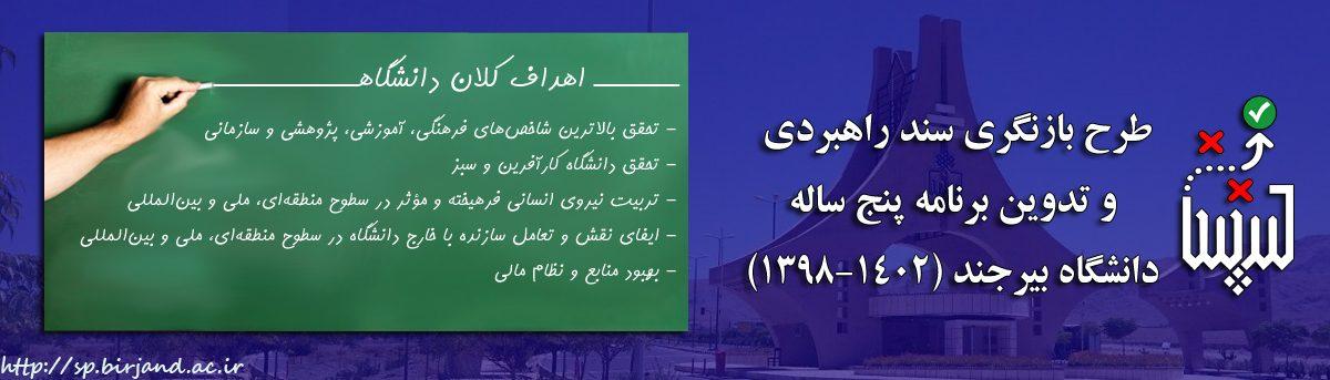طرح بازنگری سند راهبردی و تدوین برنامه پنج ساله دانشگاه بیرجند