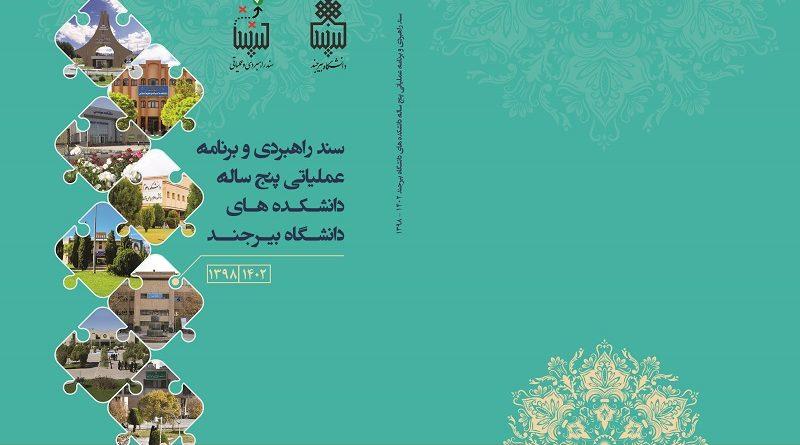 سند راهبردی دانشکده ها